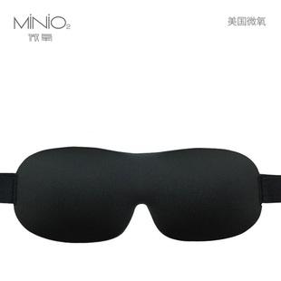【微氧】美国男女3D透气立体遮光睡眠眼罩