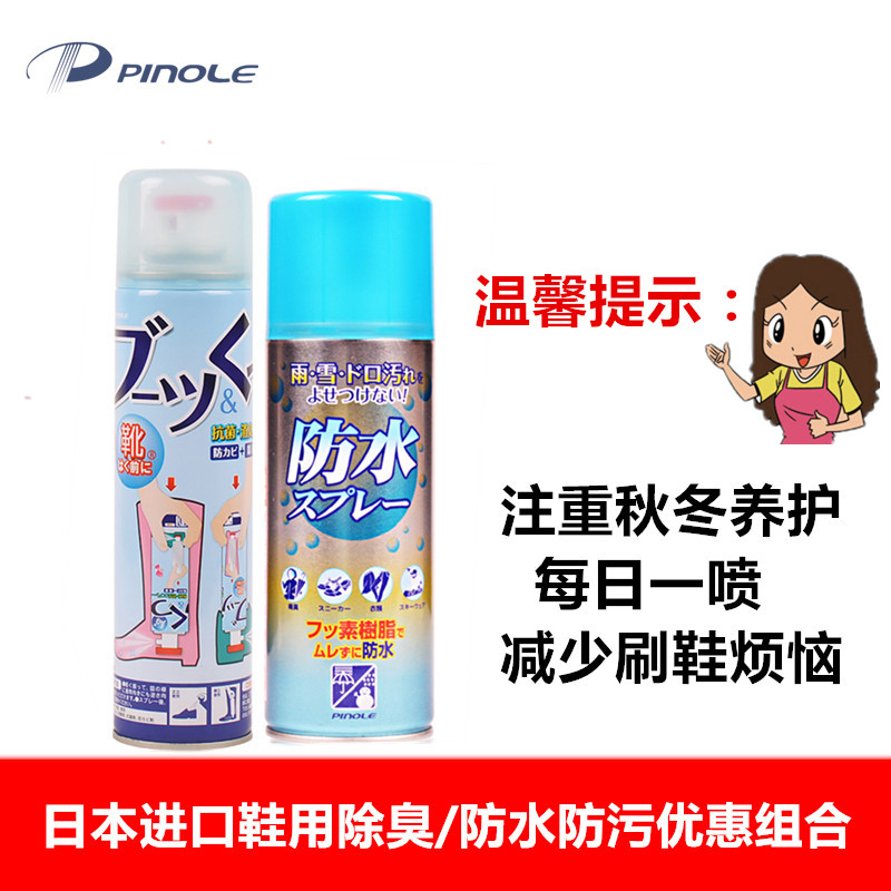 japan pinole shoe 280ml shoe odor deodorant spray waterproof antifouling 420ml boots