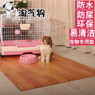 Four seasons pet pad waterproof anti-urinary easy cleaning, bitter cat mat dog mat four seasons universal dog mats autumn winter