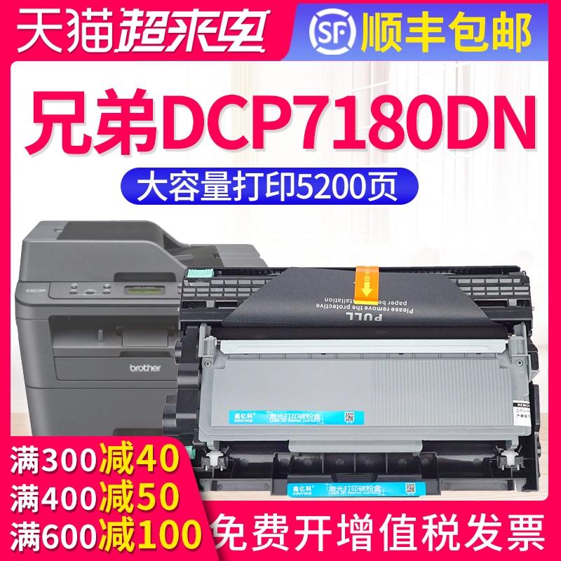 Применимый принтер Brother dcp7180dn Тонер-картридж 7180dn Порошковый Картридж dcp7180dn Чернильный Картридж TN2325 Тонер-картридж TN2312 Тонер DR2350