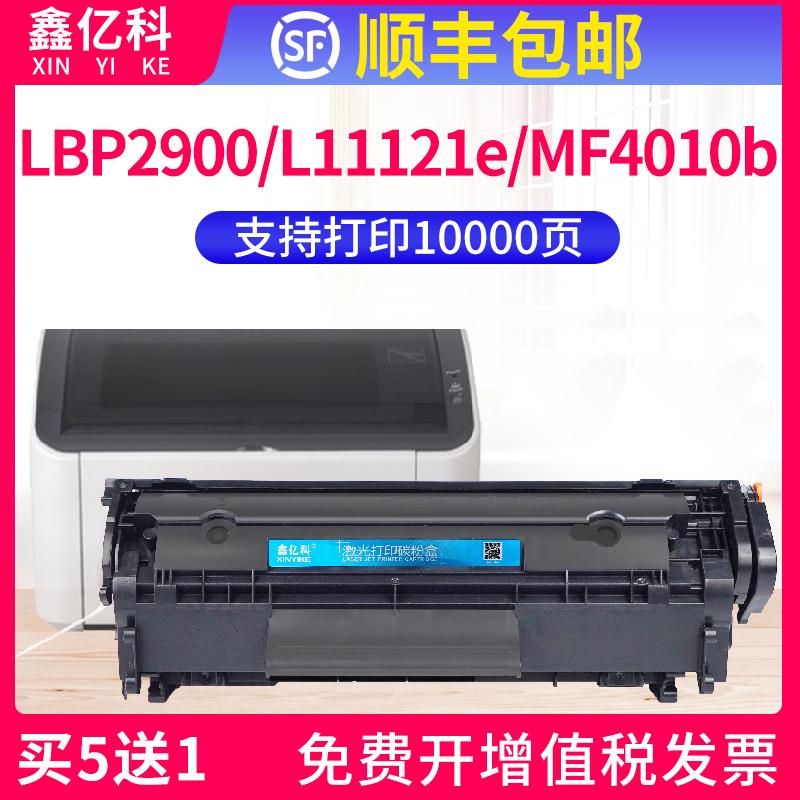 Подходит для Canon LBP2900 картридж LBP2900 + L11121e 3000 печатный станок MF4010b 4350 4012b картридж CРГ303 легко добавить розовый барабан FX-9All картридж