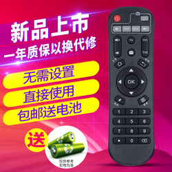 Free shipping Tianmin lt390w cloud quad-core upgraded remote control network set-top box remote control T2 D8 T6 T5 4K D9/LT390W/TM6/7/8/D1 Tianmin remote control