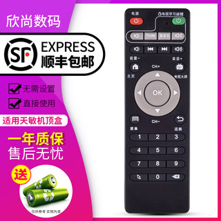 Tianmin D6 / D8 / ELF / T2 / LT390W / LT380W network TV set top box learning remote control