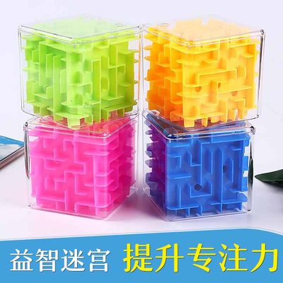 Puzzle six-sided labby maze beads toys 3D three-dimensional magic foundation male girl 3-6 years old children creative gift