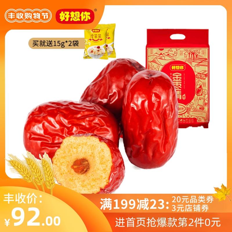 好想你_一级金枣情1050g特产新疆枣子灰枣阿克苏零食免洗煮粥红枣