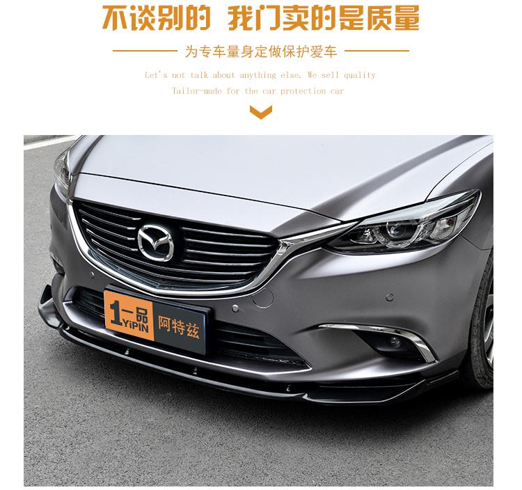 Ốp cản trước và nẹp hông Mazda 6 2014 - 2019 - ảnh 7