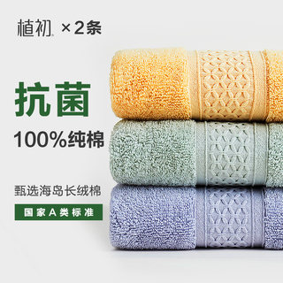 Early planting antibacterial towels, pure cotton, household cotton, soft and thicker, bathing face towel, absorbent and non-linting men and women