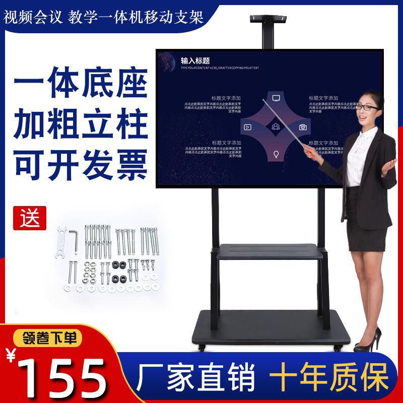 ЖК-телевизор стойки мобильный вешалка детский сад обучение All напольные кронштейны вертикальные универсальные полки тележки