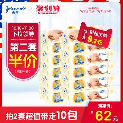 10点抢 美国百年品牌 强生 婴儿娇嫩倍护湿巾 80片*5包 62元包邮 前10分钟第2件0元