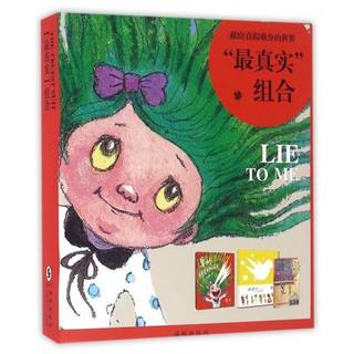Jimmy's classic picture book: The most realistic combination Cruel reality, sweet lies, in this world where the true and false is difficult to distinguish, I only want to be with the real you! Jimmy picture book
