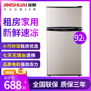 Jin Shuai double door small refrigerator small household dormitory with rent a double door refrigerated freezing energy-saving refrigerator