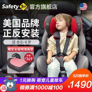 美国safety1st 儿童安全座椅车载婴幼儿ISOFIX双向安装0-6岁