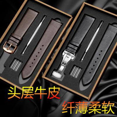 真皮手表带代用天梭CK浪琴DW天王依波超薄柔软平纹男女配件蝴蝶扣
