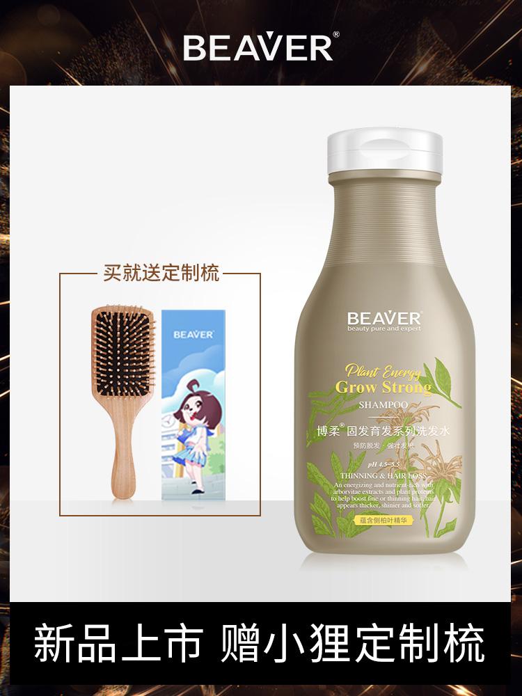 博柔防脱发洗发水固发育发男士女士预防脱发洗发水强健发根增发液