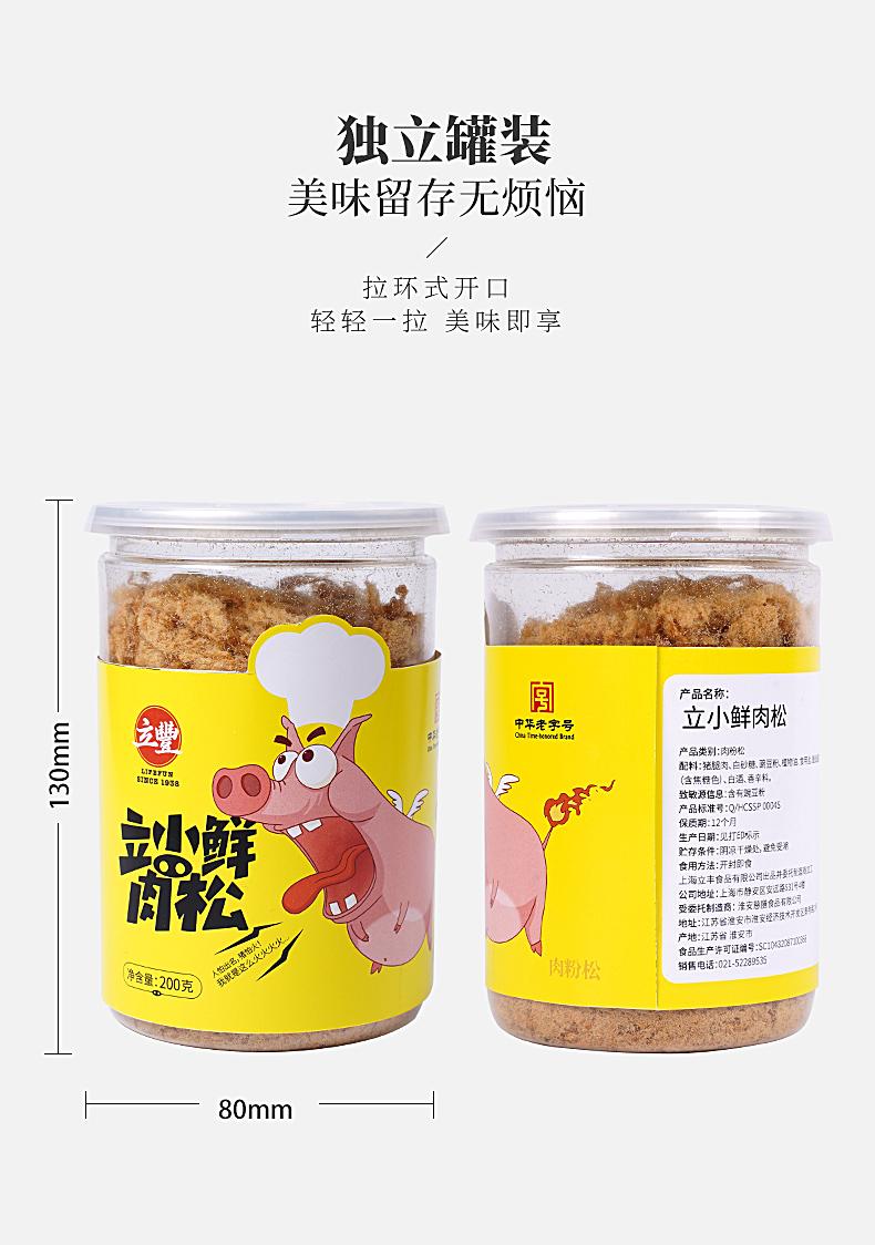 【领券下单】上海立丰肉鬆猪肉肉酥蛋糕蛋黄酥寿司麵包烘焙详细照片