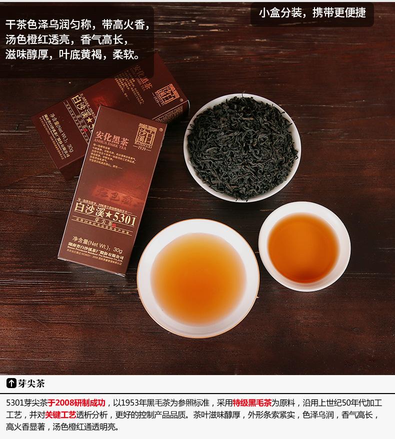 湖南安化黑茶 白沙溪特级料湘尖免撬散茶便携盒装5301芽尖茶150g商品详情图