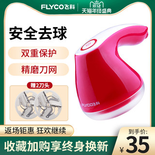 Feike hair baller hair removal and shaving machine pilling device sweater household rechargeable female kicking stripper