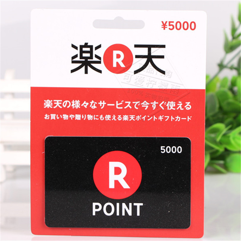 Usd 85 49 Automatic Shipping Japan Rakuten Gift Card 5000 Yen