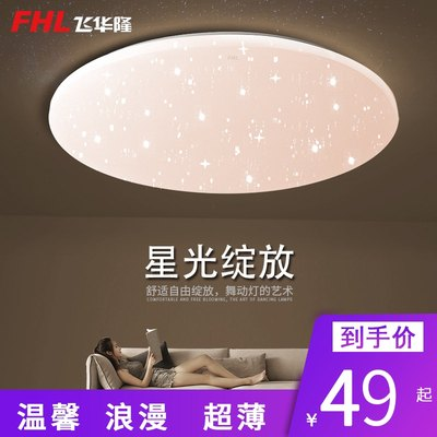 Flying Hua Long (FHL) bedroom lamp LED living room ceiling lamp ultra-thin modern minimalist romantic master bedroom round light