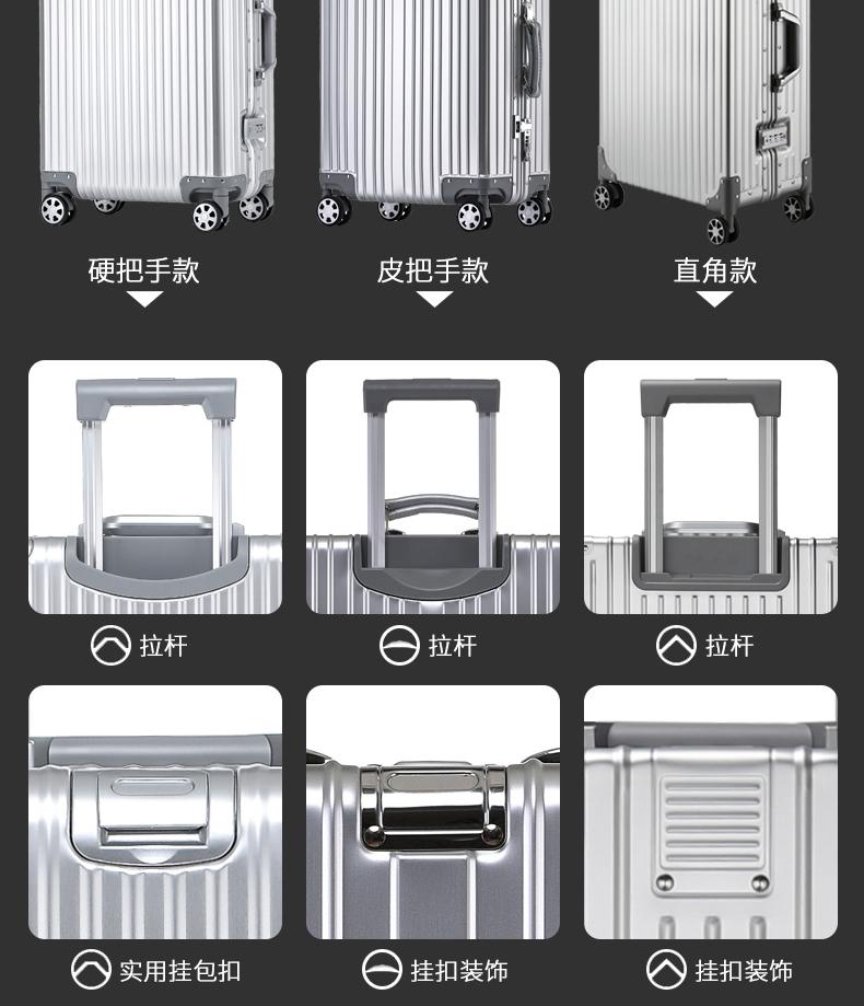 全铝镁合金拉桿箱万向轮行李箱男女密码箱登机硬箱子寸旅行箱详细照片