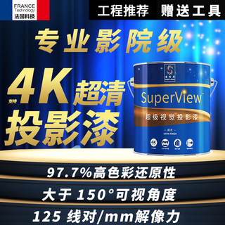Saint Sheehan projection paint curtain paint anti-light professional high-definition curtain projection wall paint project exhibition projection paint