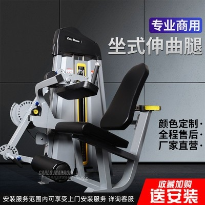 Stretch raising leg integrated machine commercial gym special equipment full leg muscle bending combination training instrument