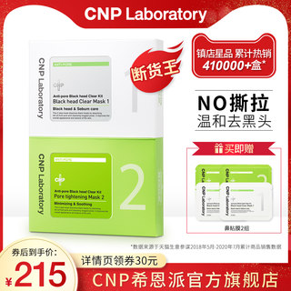 CNP Sheehan sent blackhead nose patch export liquid for men and women to suck blackhead suit to shrink pores, South Korea IU endorsement