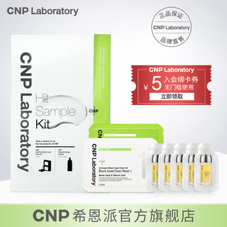 CNP Shane sends black heads shrink pores nasal patches 1 groups of +5 propolis essence 1ml experience set IU