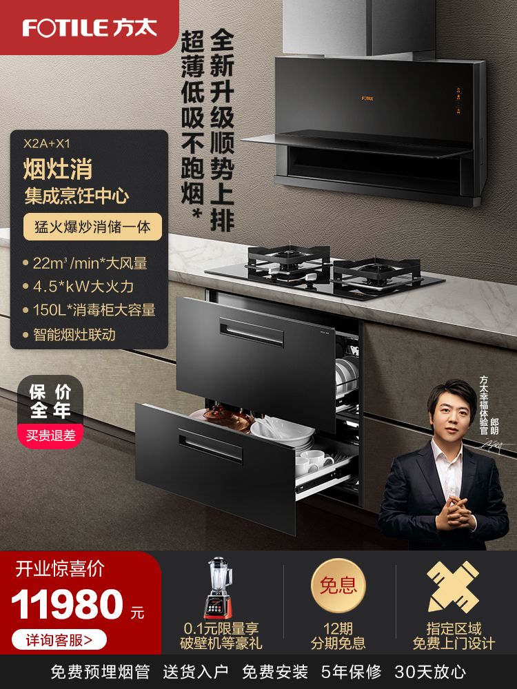 Integrated 竈 New Upgrades) Fangtai X2A-X1 竈 Kitchen Integrated Cooking Center Flagship Store