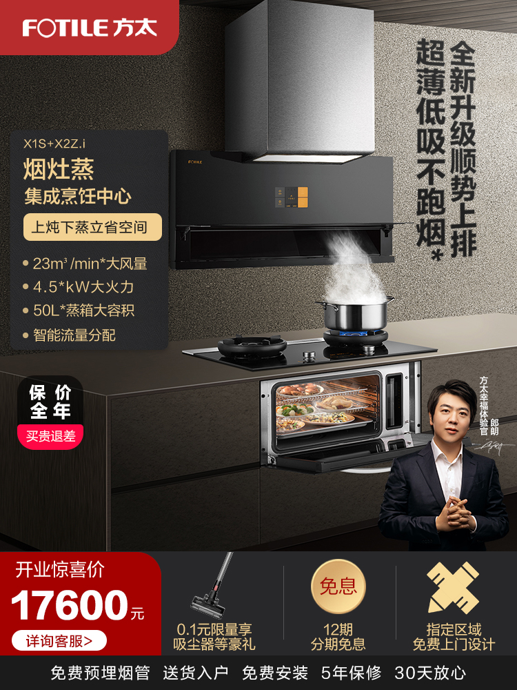 Integrated 竈 New Upgrade) Fangtai X1S-X2Z.i 竈 steaming cook integrated cooking center flagship