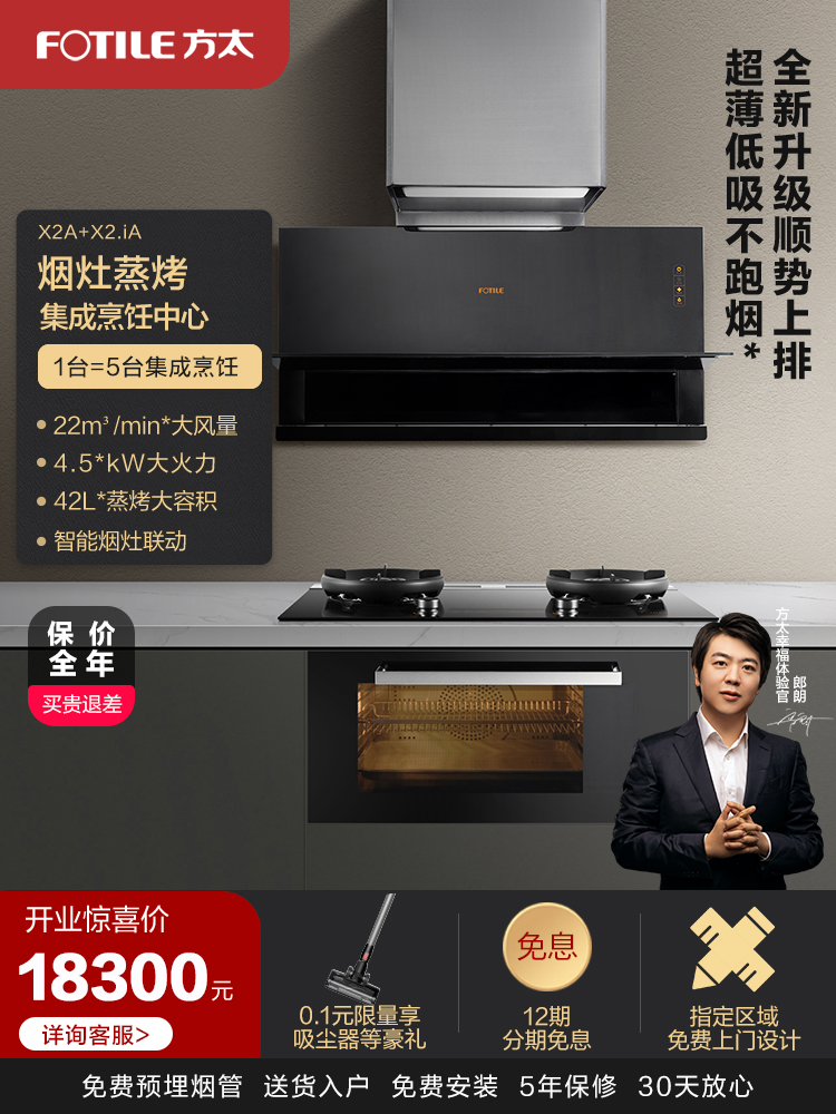 Integrated 竈 New Upgrade) Fangtai X2A plus X2.iA 竈 cooking center flagship of steamed cooking machines