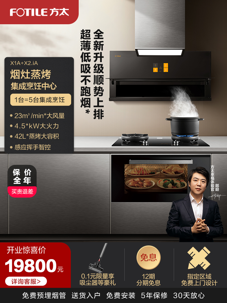 Integrated 竈 New Upgrade) Fangtai X1A-X2.iA 竈 cooking machine integrated cooking center flagship