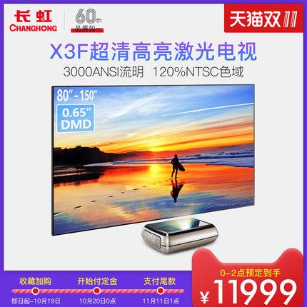 亲身试用评测长虹X3F无屏激光电视投影仪功能怎样??白天能看电视剧