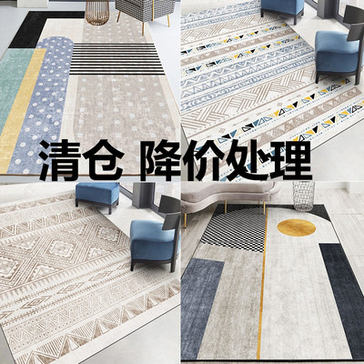 Machine washable simple modern ins carpet living room nordic net red coffee table mat bedroom bedside household rectangle