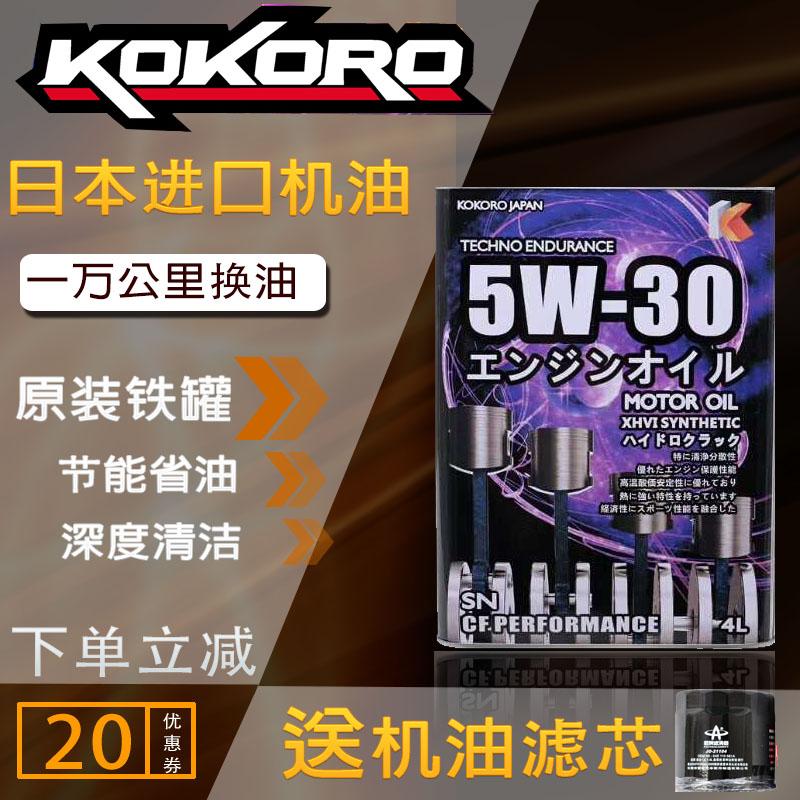 日本KOKORO原装正品v原装机油全合成5w-30发动机日产汽车润滑油4L