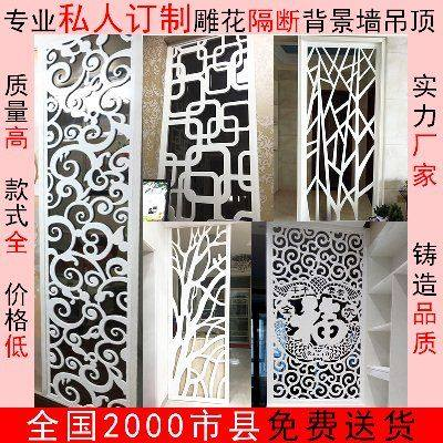 Ceiling living room VC partition flower carving background wall European hollow flower p board decorative cutting screen