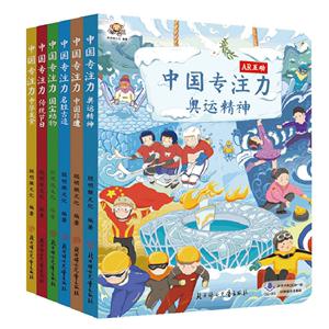 中国专注力游戏翻翻书全套6册