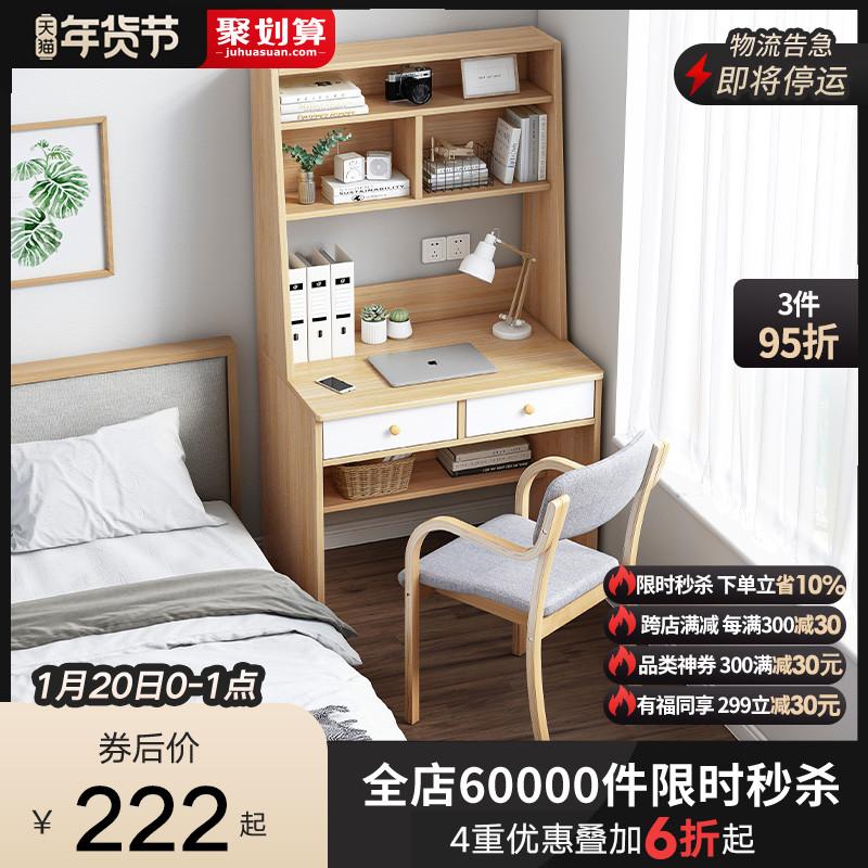 书桌书架组合小户型简约电脑台式桌家用学生书柜一体卧室写字桌子