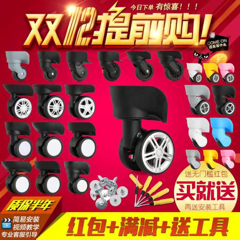 拉杆箱行李箱轮子配件轮子维修密码旅行箱箱包万向轮配件轱辘滑轮
