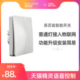 Yi Baan Tmall Elf Intelligent Switch Voice Sonic Circuit Wireless Remote Control Panel Smart Home System