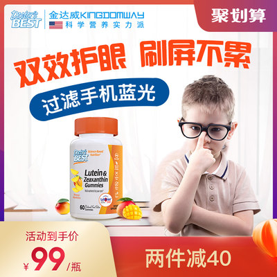 Kingway Doctor's Best Lutein U.S. Patented Eye Protection Tablet Protects and Maintains Vision Myopia Gummy