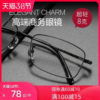 Super light glasses frame net red anti-blue radiation anti-radiation fatigue glasses close-up male tide flat optical eye eye eye