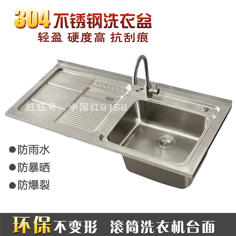 Usd 298 07 Stainless Steel Laundry Basin With Washboard Sink 304