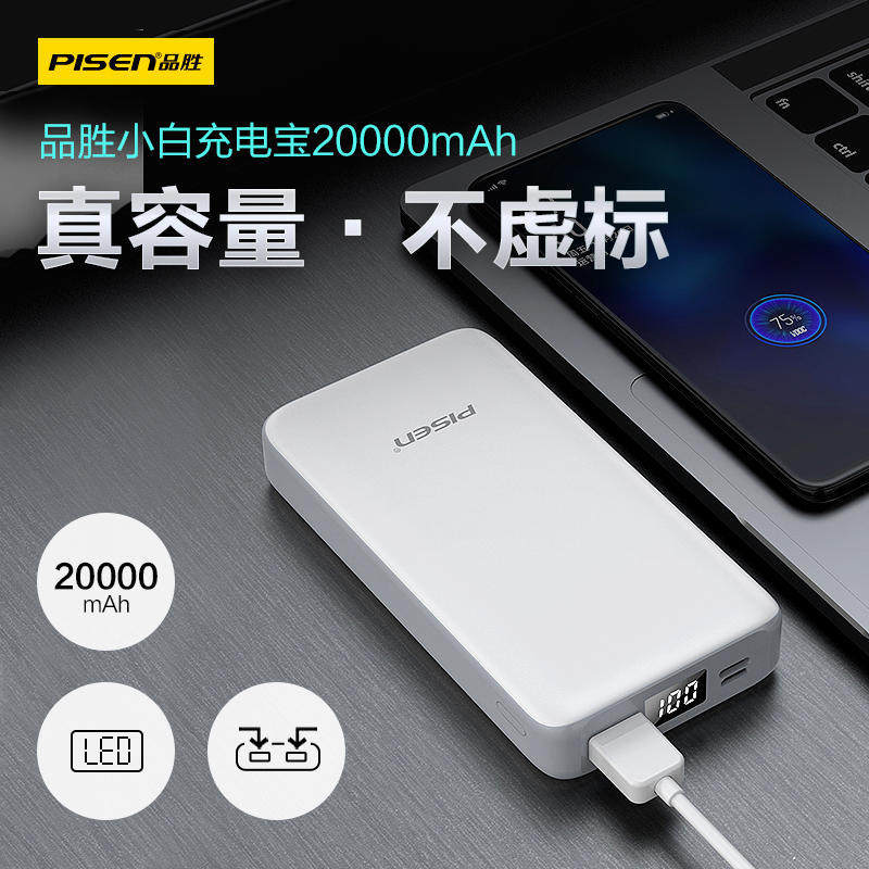 [with Digital Display] Xiaobai 20000mah With Type-c Interface