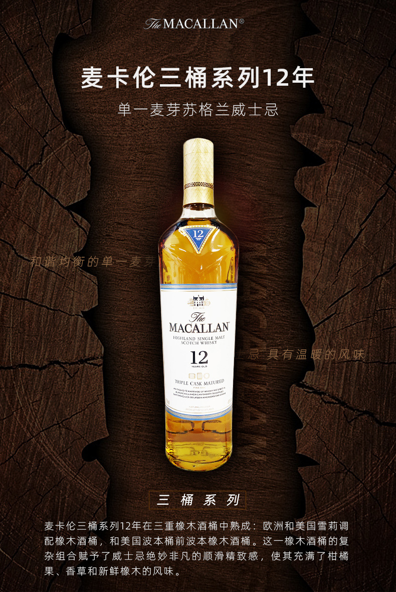 MACALLAN 麦卡伦 三桶系列 12年单一麦芽苏格兰威士忌 700ml 天猫优惠券折后¥359包税包邮(¥499-140) 88VIP会员还可95折