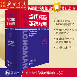 Longman Contemporary Advanced English Dictionary English-English English-Chinese Dual Explanation 6th Edition Sixth Edition Pearson Education Longman English Dictionary Dictionary Longman Advanced English Dictionary Longman Dictionary Dictionary