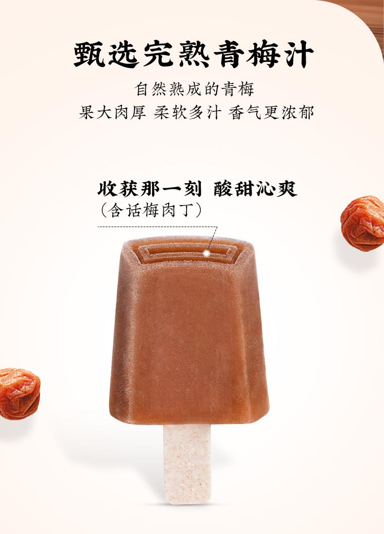 钟薛高 盐盐夏日系列 4口味10片 图8