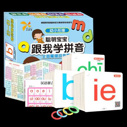 快抢 有声教学拼音卡 幼升小必学练习拼音