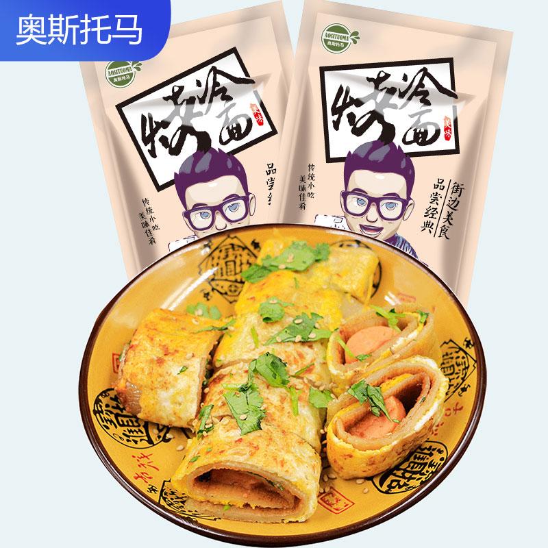 【抖音火热推荐】正宗东北小吃烤冷面20片