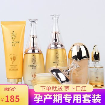 Maternity skin care products set natural pure moisturizing moisturizing cosmetics